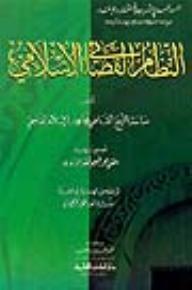 النظام القضائي الإسلامي - القاضي مجاهد الإسلام القاسمي