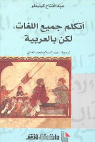 أتكلم جميع اللغات، لكن بالعربية - عبد الفتاح كيليطو, عبد السلام بنعبد العالي