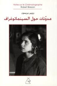مدونات حول السينماتوغراف - روبير بريسون, فادي اسطفان, محمود أمهز