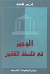 الوجيز في المنهجية والبحث العلمي pdf