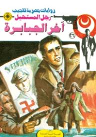 آخر الجبابرة (26) (سلسلة رجل المستحيل) - نبيل فاروق
