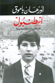 اسطنبول الذكريات والمدينة