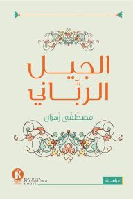 الجيل الربَّاني - مصطفى زهران