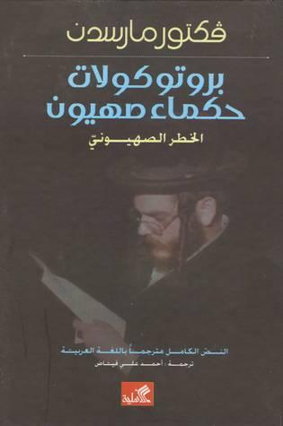 تحميل كتاب بروتوكولات حكماء صهيون pdf مجانا