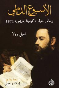 """الأسبوع الدامي: رسائل حول """"كومونة باريس"""" 1871"""