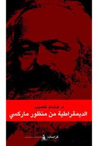 الديمقراطية من منظور ماركسي