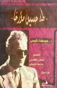 طه حسين مُؤرِّخا (الجزء الأول) - عمر مقداد الجمني, منجي الشملي, محمد عفيفي