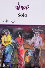 صولو - نور عبد المجيد