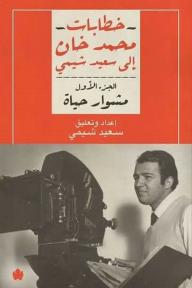 مشوار حياة (خطابات محمد خان إلى سعيد شيمي: الجزء الأول ) - محمد خان, سعيد شيمي