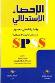كتاب الاحصاء الاستدلالي pdf
