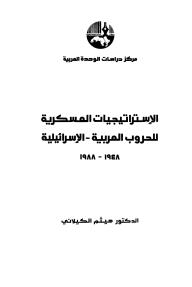 الإستراتيجيات العسكرية للحروب العربية - الإسرائيلية، 1948 - 1988