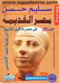 موسوعة مصر القديمة(الجزء الاول) : فى عصر ماقبل التاريخ الى نهاية العهد الاهناسى - سليم حسن