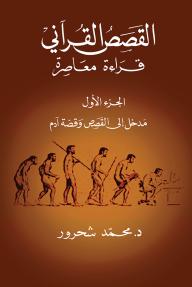 القصص القرآني: قراءة معاصرة -مدخل إلى القصص وقصة آدم- الجزءالأول - محمد شحرور