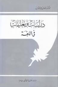 دراسات وتعليقات في اللغة - رمضان عبد التواب