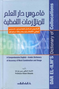 قاموس دار العلم للمتلازمات اللفظية: إنكليزي - عربي - حسن غزالة