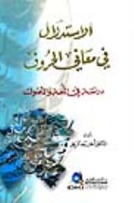 الاستدلال في معاني الحروف (دراسة في اللغة والأصول) - أحمد كروم