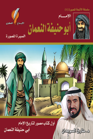 الإمام أبو حنيفة النعمان: السيرة المصورة