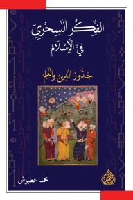 الفكر السحري في الإسلام: جذور الدين والعلم