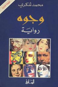 وجوه - محمد شكري