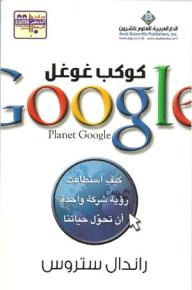 كوكب غوغل: كيف استطاعت رؤية شركة واحدة أن تحول حياتنا - راندال ستروس