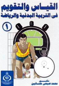 القياس والتقويم في التربية البدنية والرياضة (2مجلد) - محمد صبحي حسانين