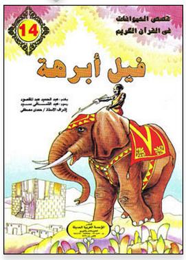 سلسلة الحيوانات في القرآن