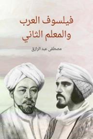 فيلسوف العرب والمعلم الثاني - مصطفى عبد الرازق