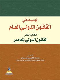 كتب قانون دولي عام pdf