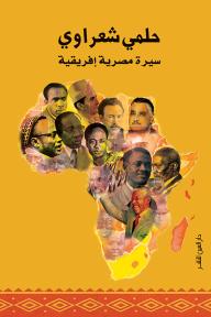 حلمي شعراوي: سيرة مصرية إفريقية