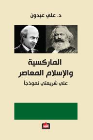 الماركسية والإسلام المعاصر: علي شريعتي نموذجاً