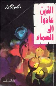 الذين عادوا الى السماء - أنيس منصور