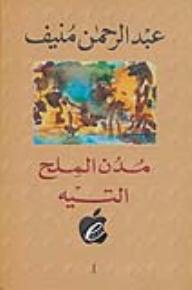 مدن الملح : التيه - عبد الرحمن منيف