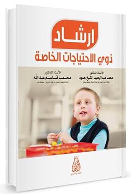 تحميل كتاب ارشاد ذوي الاحتياجات الخاصة واسرهم pdf