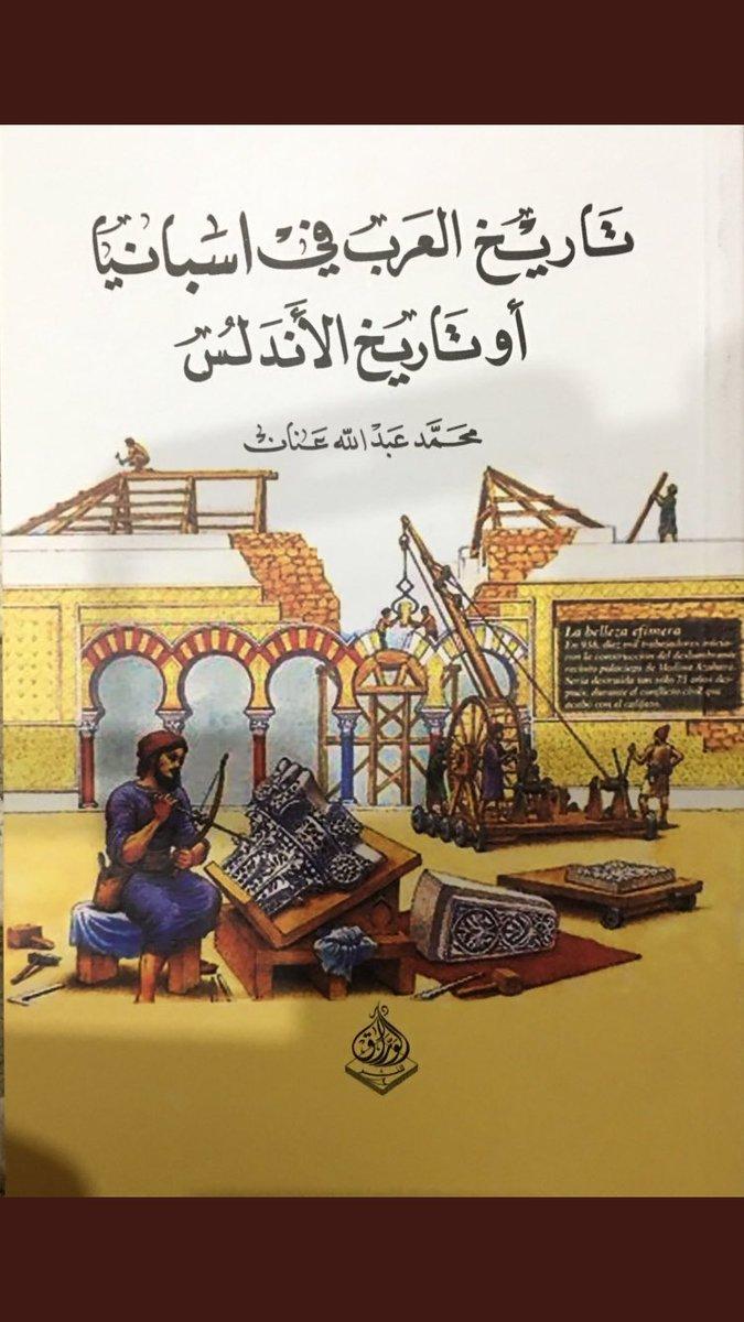 مراجعات تاريخ العرب في اسبانيا أو تاريخ الأندلس أبجد