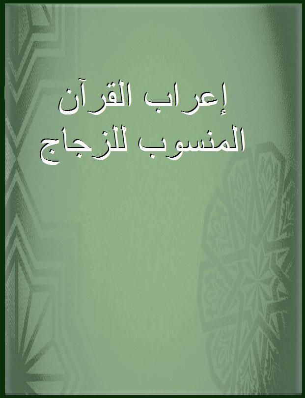 إعراب القرآن المنسوب للزجّاج 13799c29-e1a2-4218-a38d-dcb708ead5ce