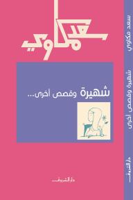 شهيرة وقصص أخرى - سعد مكاوي