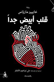 قلب أبيض جداً