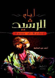 أيام الرشيد: قصة العصر الذهبي للخلافة الإسلامية