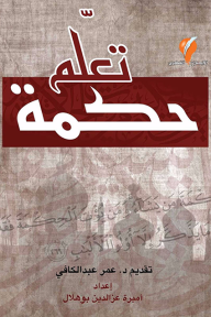 تعلم حكمة: 30 حكمة لابن عطاء الله السكندري مأخوذة من برنامج أهل الحكمة للعالم الجليل الدكتور عمر عبد الكافي