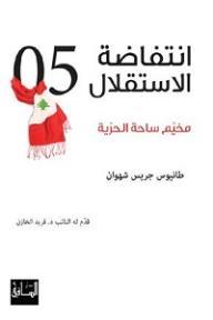 انتفاضة الإستقلال 2005: مخيّم ساحة الحرّية