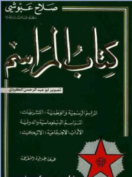 كتاب المراسم - صلاح عبوشي