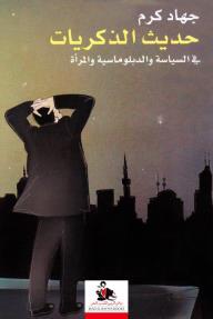 حديث الذكريات: في السياسة والدبلوماسية والمرأة