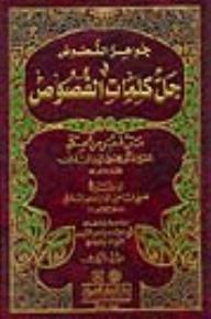 جواهر النصوص في حل كلمات الفصوص 1/2