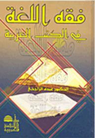 فقه اللغة عبده الراجحي pdf