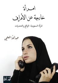 امرأة خارجة عن الأعراف ،المرأة السعودية : الواقع والتحديات