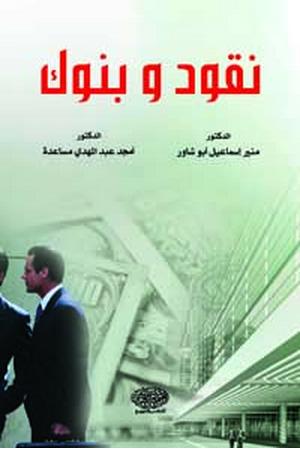 كتاب نقود وبنوك