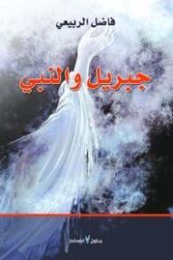 تحميل كتاب جبريل والنبي فاضل الربيعي