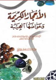 كتاب الاحجار الكريمة وخواصها العجيبة pdf