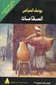 السقا مات - يوسف السباعي