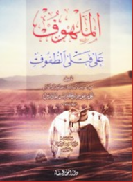 الملهوف على قتلى الطفوف - أبو القاسم علي بن موسى بن جعفر بن طاووس